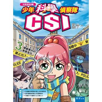 少年科學偵察隊CSI 3:隱藏事件的真實面目