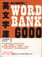 英文字庫6000