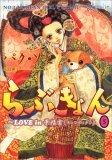 らぶきょん―LOVE in景福宮