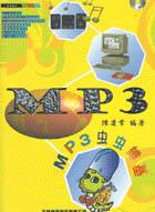 MP3虫虫維基