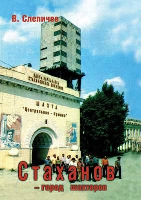 Stakhanov - The City of Miners