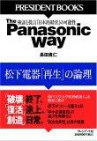 The Panasonic Way  松下電器「再生」の論理