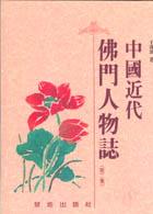中國近代佛門人物誌(二)
