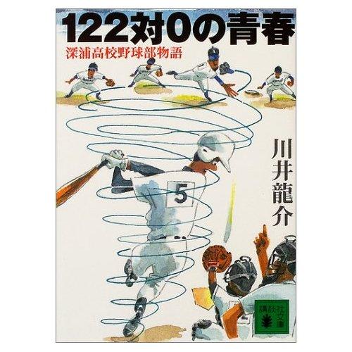 122対0の青春―深浦高校野球部物語