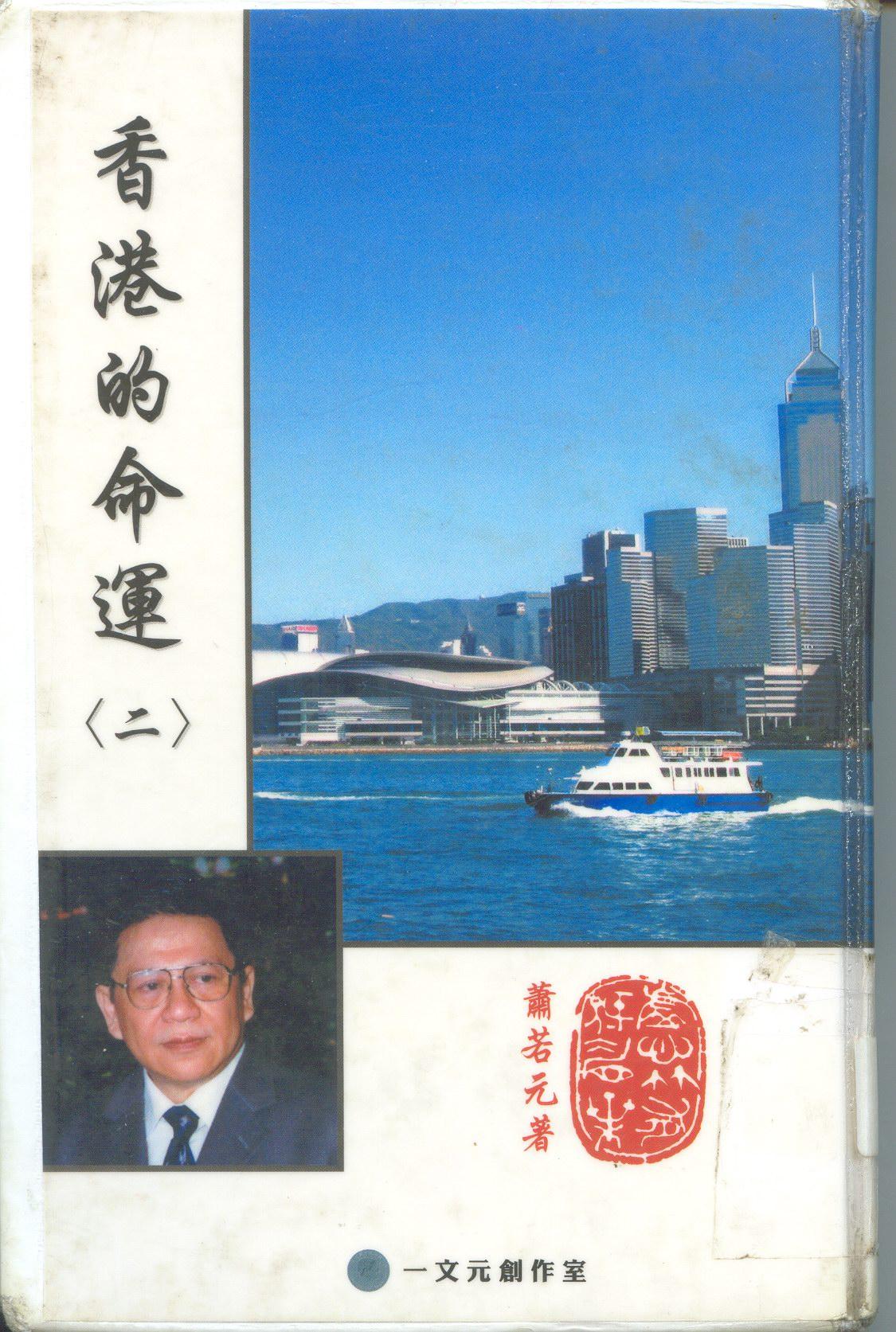 香港的命運 [2]
