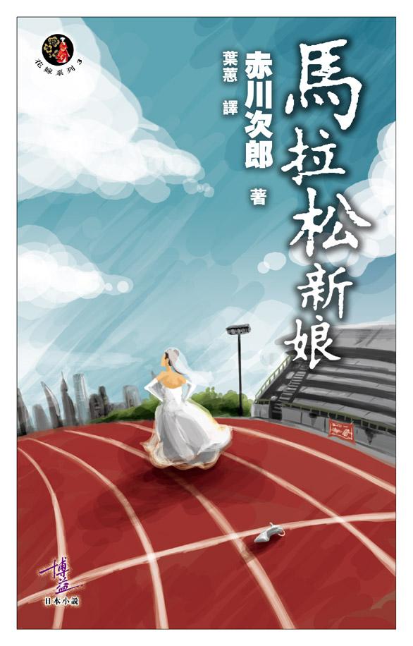 馬拉松新娘