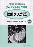みんなの日本語初級II聴解タスク25
