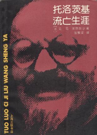 托洛茨基流亡生涯