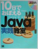 10日でおぼえるJava実践教室 Java2SDK対応