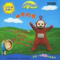 天线宝宝故事书
