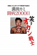 笑うオカン戦士溝渕カミ闘病2000日