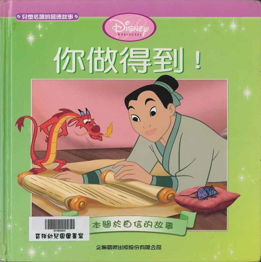 迪士尼親子兒童品德故事