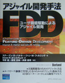 アジャイル開発手法FDD