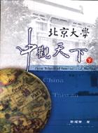 北京大學中觀天下(下)