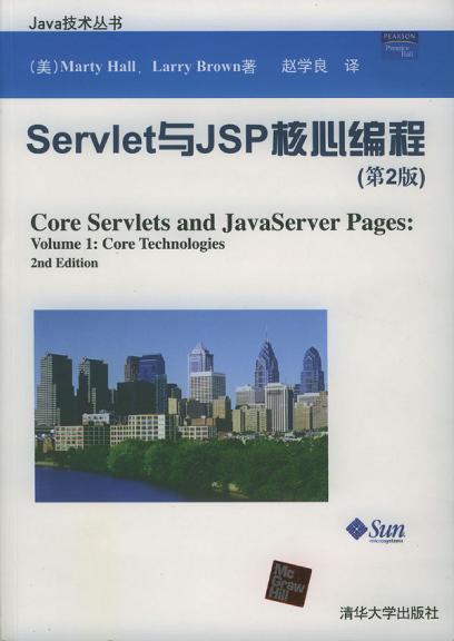 Servlet与JSP核心编程(第2版)
