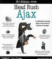 深入浅出Ajax