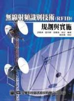 無線射頻識別技術(RFID)規劃與實施