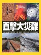 國家地理:直擊大災難