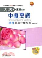 丙級中餐烹調學科題庫分類解析 - 2012年最新版