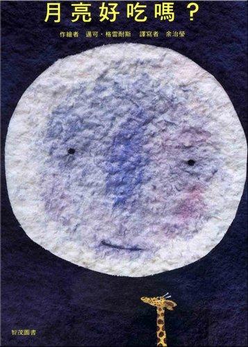 月亮好吃嗎?