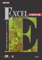 Excel巨集魔法書
