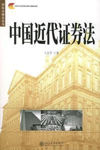 中国近代证券法