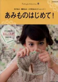 初學編織快樂手藝設計集:附編織用安心輪針