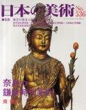 奈良の鎌倉時代彫刻