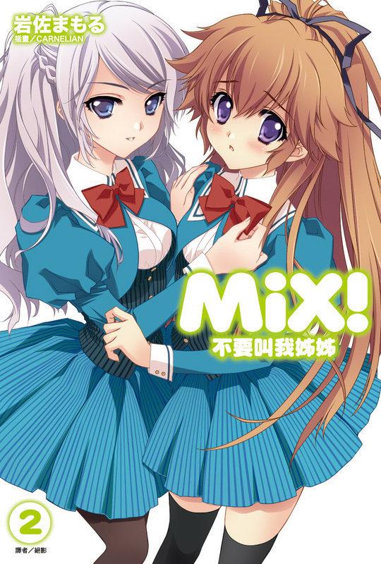 Mix!不要叫我姊姊 2