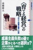 """""""育てる経営""""の戦略―ポスト成果主義への道"""