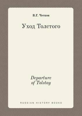 Departure of Tolstoy