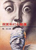 倪匡科幻小說選
