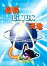 縱橫Linux天地