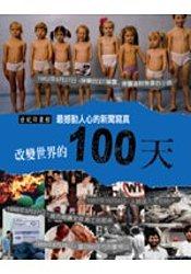 改變世界的100天