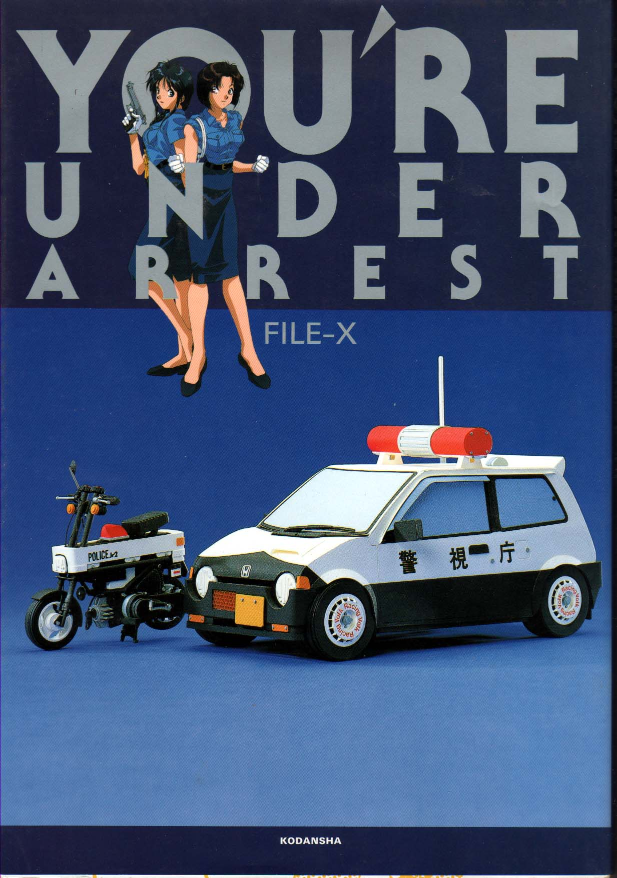 YOU'RE UNDER ARREST逮捕しちゃうぞ FILE-X