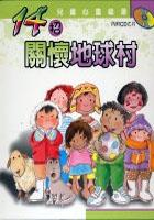14招關懷地球村(附CD)