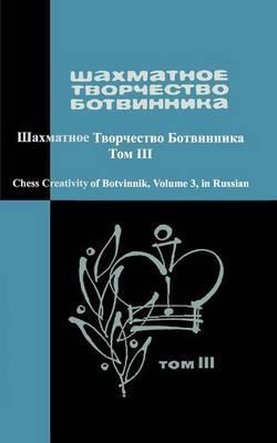 Chess Creativity of Botvinnik Vol. 3