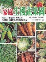 家庭生機蔬果園