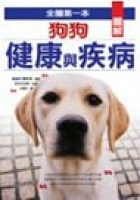 圖解狗狗健康與疾病