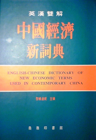 英漢雙解中國經濟新詞典