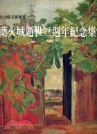 台中縣美術瑰�...