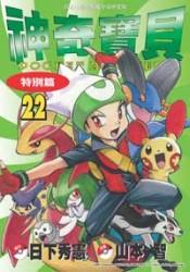 神奇寶貝特別篇 22
