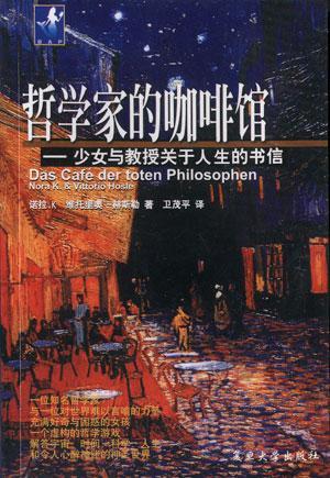 哲学家的咖啡馆