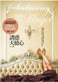 誘惑天使心 Seducing an Angel