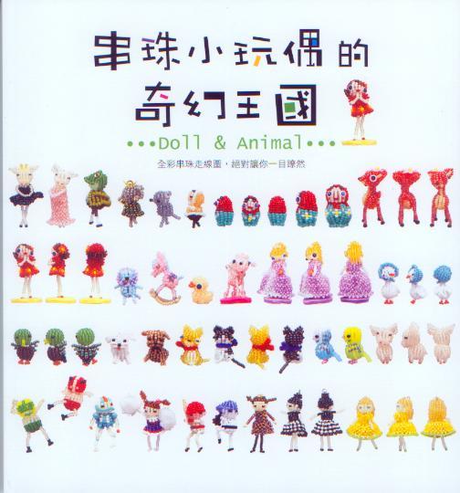 串珠小玩偶的奇幻王國