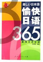 日本语 愉快日语365