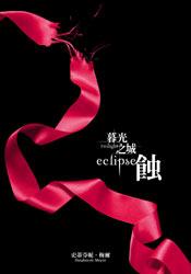暮光之城(3):蝕 Eclipse