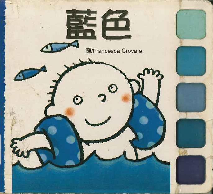 我的漸層顏色書-藍色