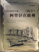 西洋鏡看中國