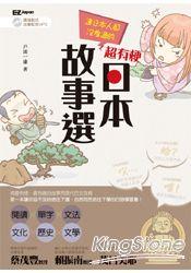 連日本人都沒看過的超有梗日本故事選!